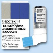 Batorec N aerosol 200 doses10ml 100mcg/dose Fenoterol Asthma Беротек Н