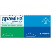 Dramina 5 tablets & 10 tablets 50mg Dimenhydrinate Nausea Vomiting Sea sickness Драмина