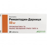 Rimantadine 50mg 20 tablets Римантадин