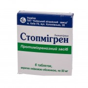 Stopmigraine 6 tablets 50mg Sumatriptan Стопмигрен  Stop Migrain Headache