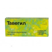 Tavegil 20 tablets 1mg Clemastine Allergy treatment Тавегил